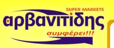 αρβανιτίδης-super-market-θέσεις-εργασίας